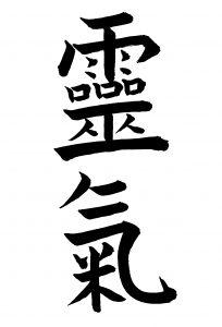 reiki-symbol-1